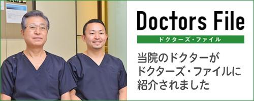 ドクターズ・ファイル経堂