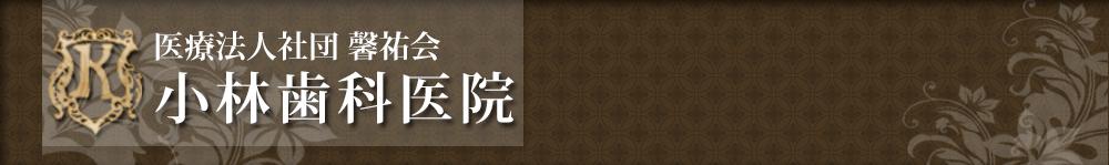 小林歯科医院(経堂 本厚木/インプラント)