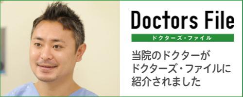 ドクターズ・ファイル本厚木